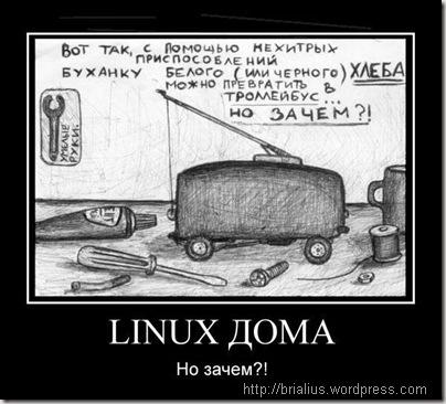 linuks_doma